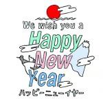 「ハッピーニューイヤー!」から学ぶ→ Happy New year!