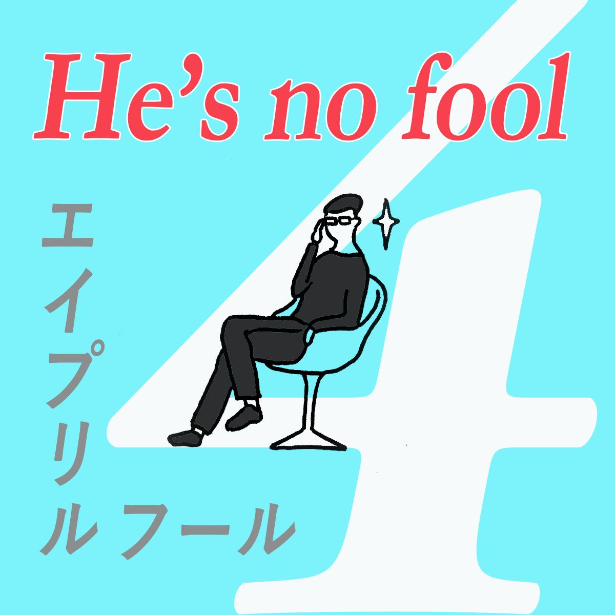 「エイプリルフール」から学ぶ<br>He's no fool.