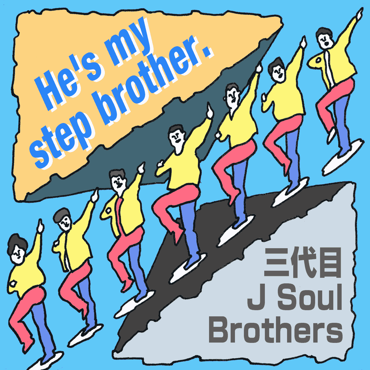 「三代目 J Soul Brothers」から学ぶ<br>He's my step brother.