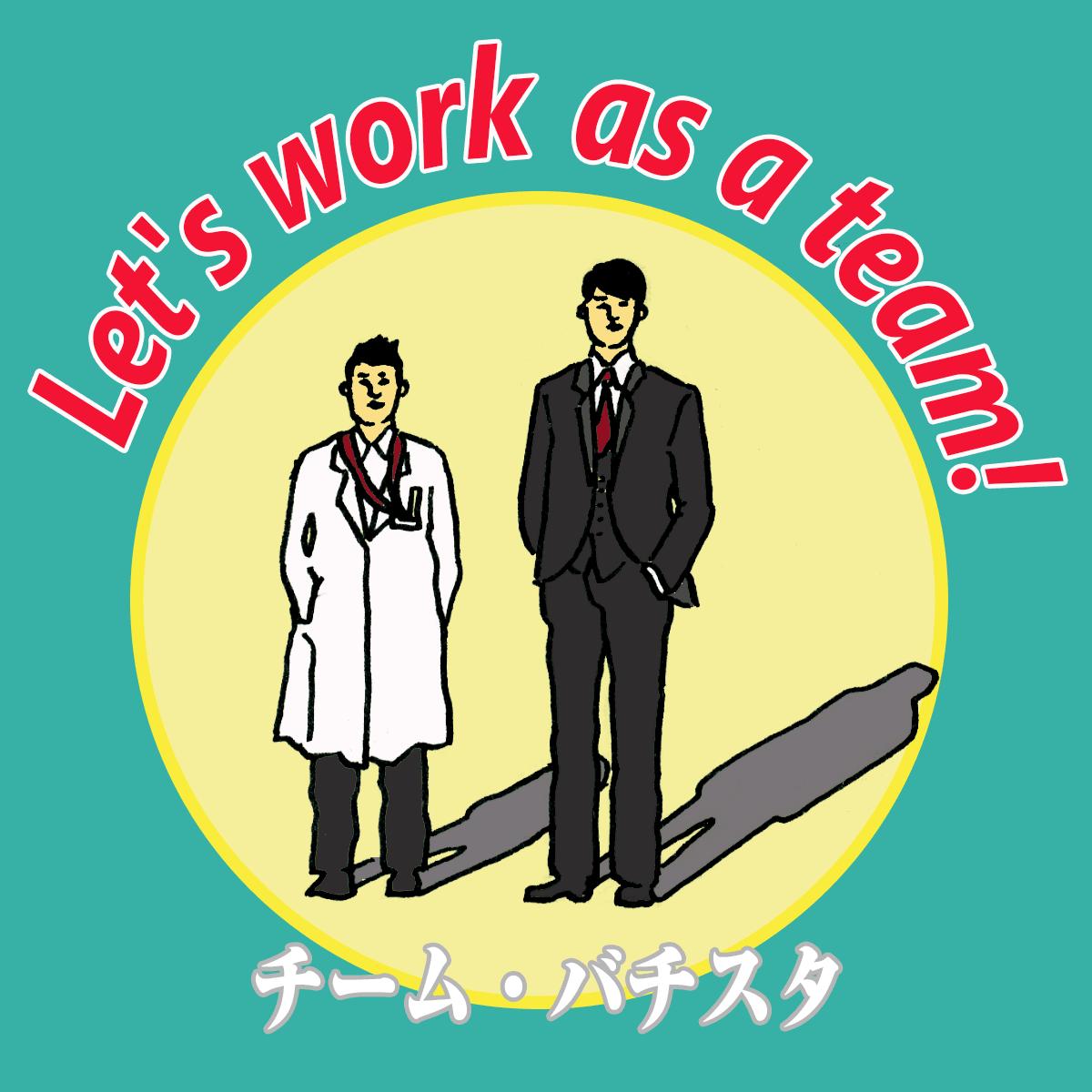 「チーム・バチスタ」から学ぶ<br>Let's work as a team!