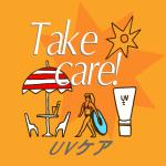 「UVケア」から学ぶ Take care!