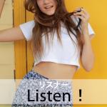 「リスナー」から学ぶ→ Listen!