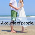 「カップル」から学ぶ→ A couple of people.