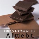 「Bit(ビットチョコレート)」から学ぶ→ A little bit.