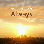 「ALWAYS 三丁目の夕日」から学ぶ→ Always.