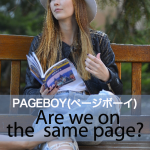 「ページボーイ」から学ぶ→ Are we on the  same page?
