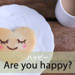 「ハッピー」から学ぶ→ Are you happy?