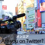 「オンエア」から学ぶ→ Are you on Twitter?