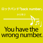 「back number」から学ぶ→You have the wrong number.