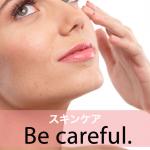 「スキンケア」から学ぶ→ Be careful.