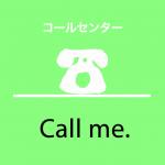 「コールセンター」から学ぶ→ Call me.
