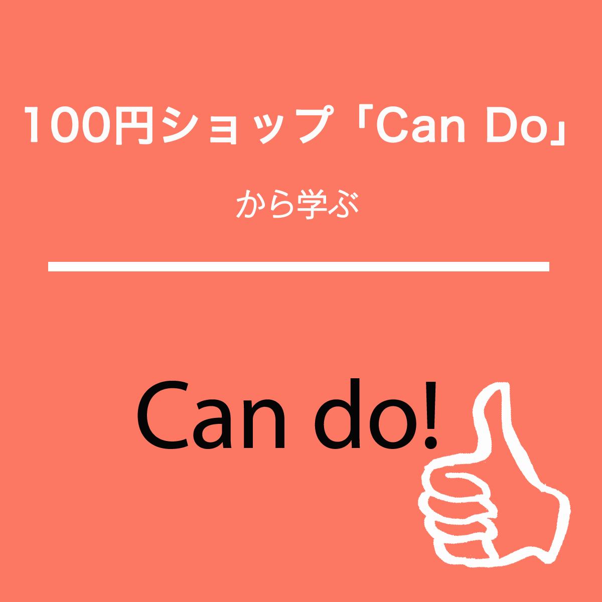 100円ショップ 「Can Do」から学ぶ→Can do!