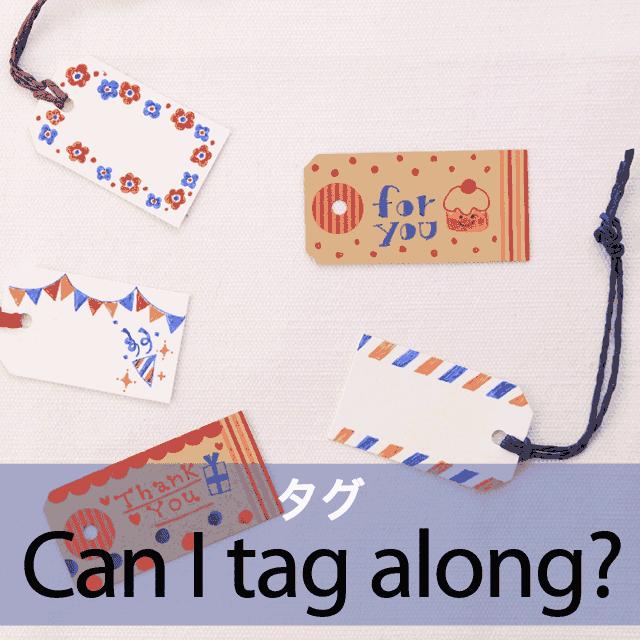 「タグ」から学ぶ→ Can I tag along?