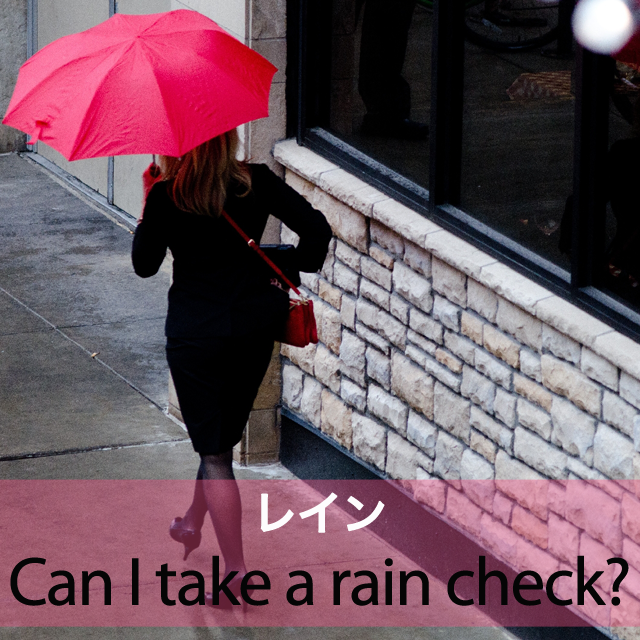 「レイン」から学ぶ→ Can I take a rain check?