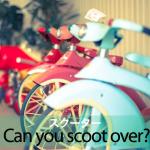 「スクーター」から学ぶ→ Can you scoot over?