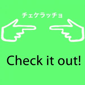 「チェケラッチョ」から学ぶ→ Check it out!