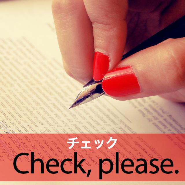 「チェック」から学ぶ→ Check, please.