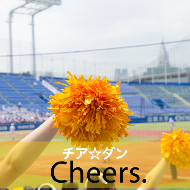 「チア☆ダン」から学ぶ→ Cheers.