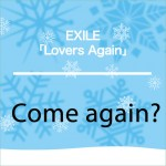 EXILE「Lovers Again」から学ぶ→ Come again?