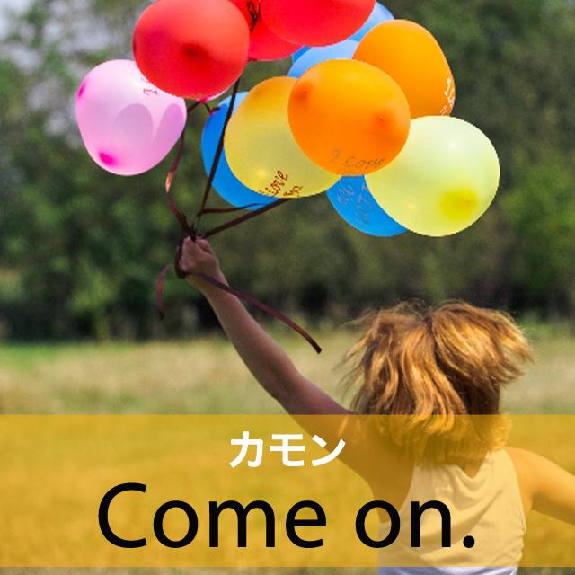 「カモン」から学ぶ→ Come on.