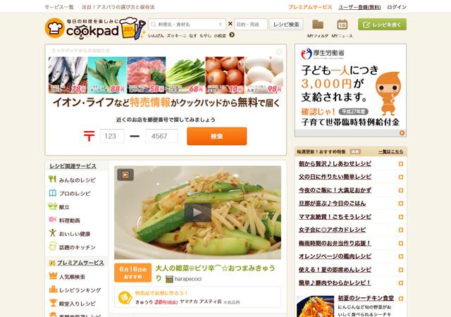 cook-pad_cap