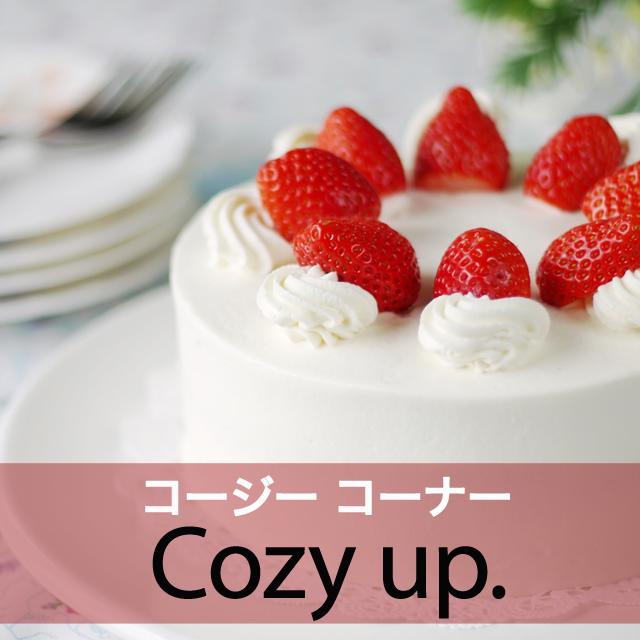「コージー コーナー」から学ぶ→ Cozy up.