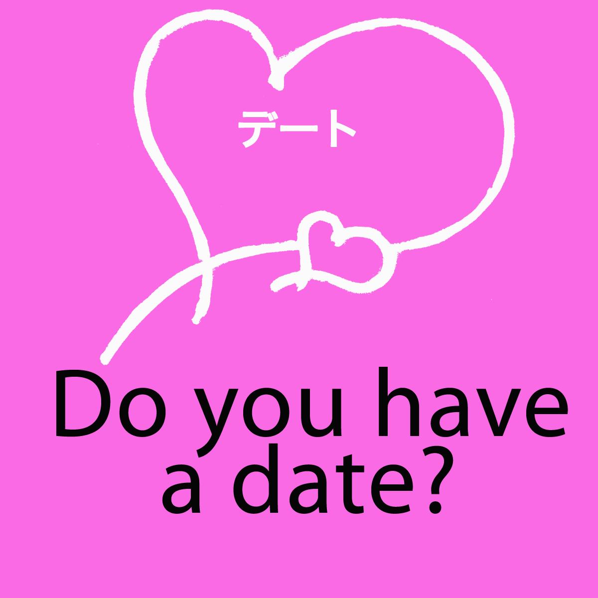 デート から学ぶ do you have a date girllish 知っている英語
