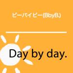「ビーバイビー(BbyB.)」から学ぶ→ Day by day.