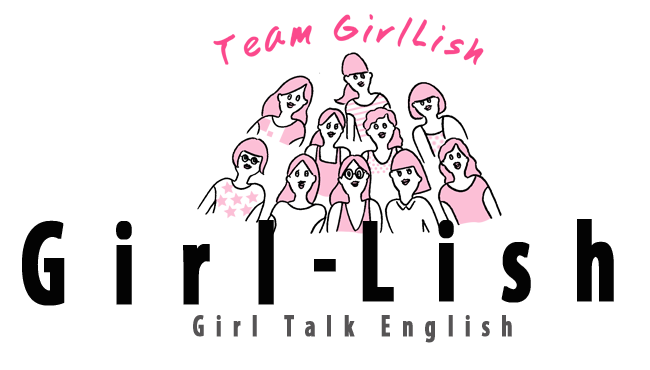 GirlLish | 知っている英語から学ぶ、使える素敵な英語フレーズ!