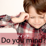 「マインド」から学ぶ→ Do you mind?
