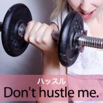 「ハッスル」から学ぶ→ Don't hustle me.