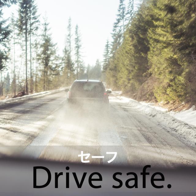 「セーフ」から学ぶ→ Drive safe.