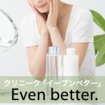 クリニーク 「イーブン ベター」から学ぶ→ Even better.