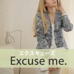 「エクスキューズ」から学ぶ→ Excuse me.