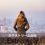 「エクストリーム出社」から学ぶ→ Extremely.