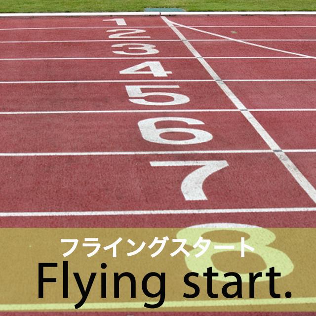 「フライングスタート」から学ぶ→ Flying start.