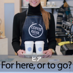 「ヒア」から学ぶ→ For here, or to go?