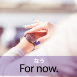 「なう」から学ぶ→ For now.