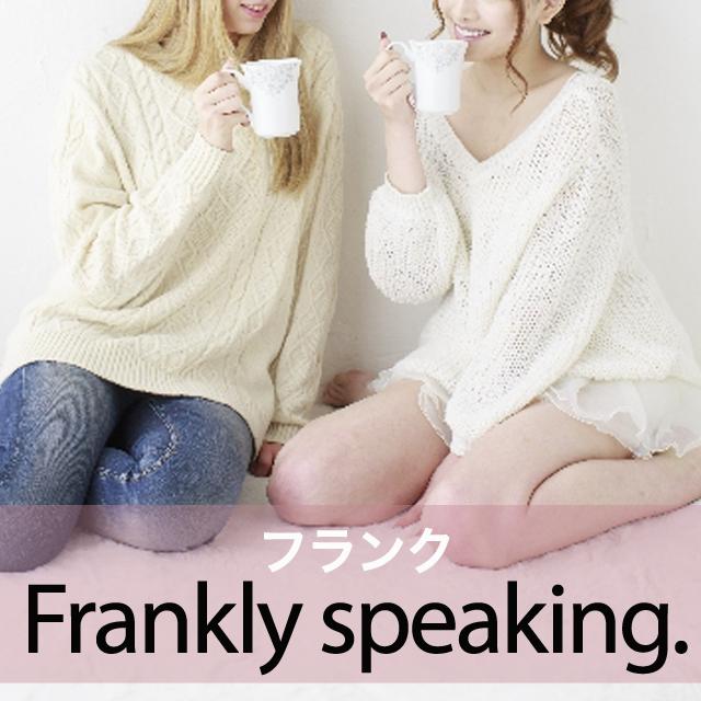 「フランク」から学ぶ→ Frankly speaking.