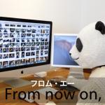 「フロム・エー」から学ぶ→ From now on,