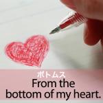 「ボトムス」から学ぶ→ From the bottom of my heart.