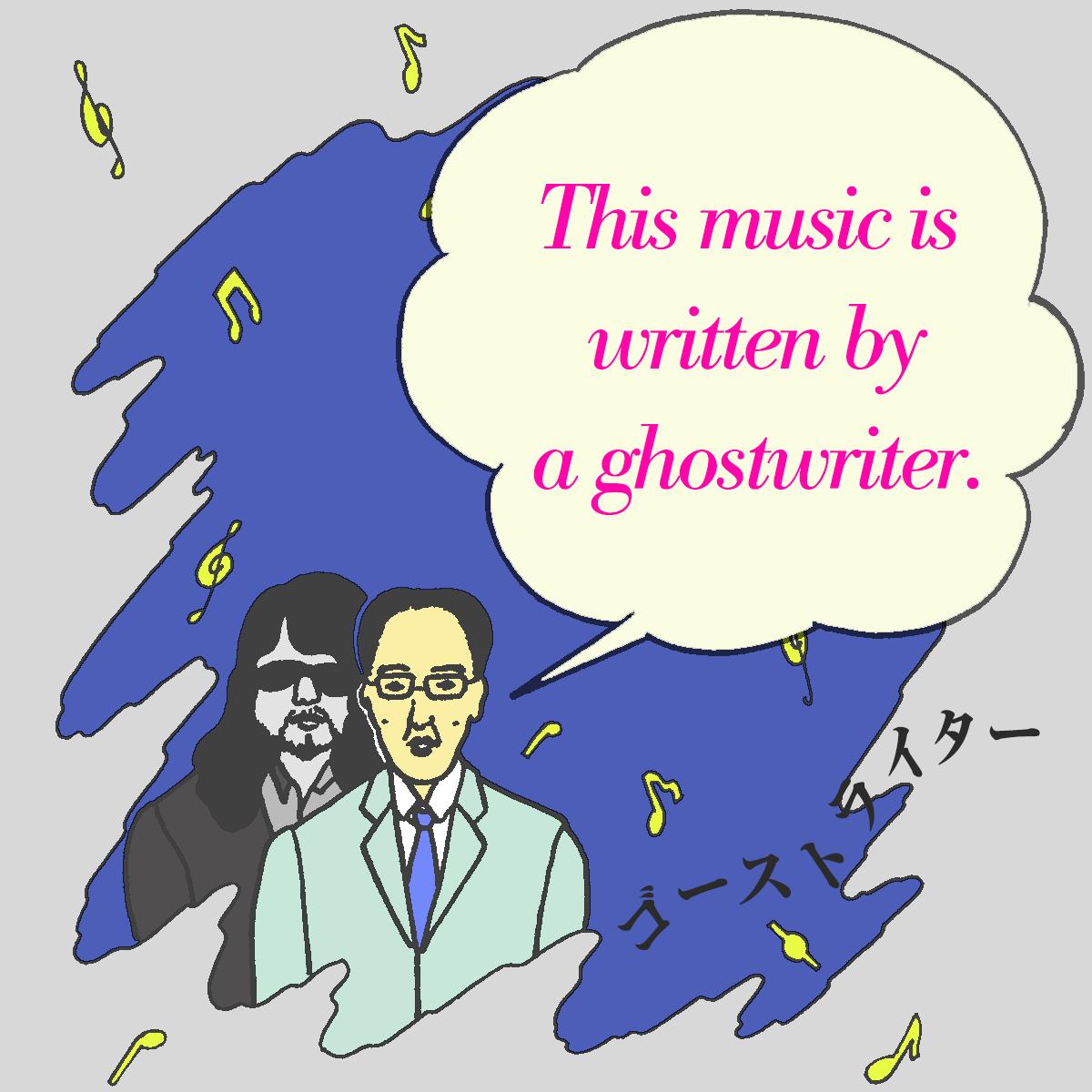 「ゴーストライター」から学ぶ<br>This music is written by a ghost writer.
