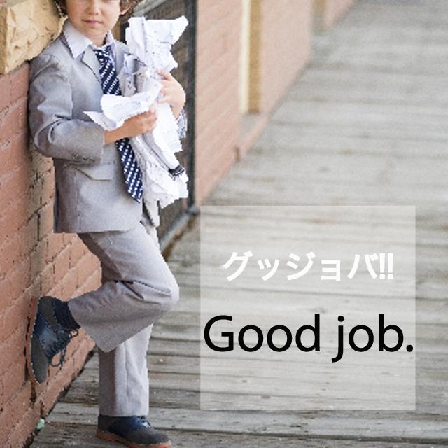 「グッジョバ!!」から学ぶ→ Good job.