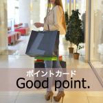 「ポイントカード」から学ぶ→ Good point.