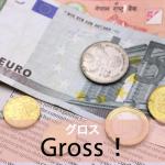 「グロス」から学ぶ→ Gross!