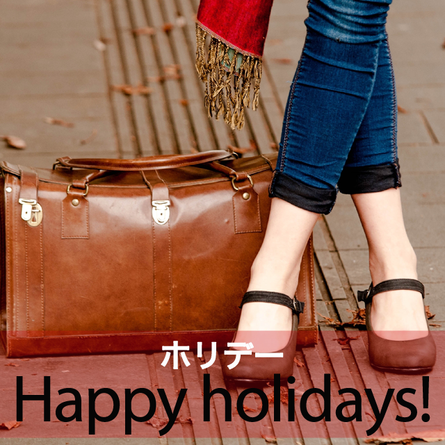 「ホリデー」から学ぶ→ Happy holidays!