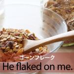 「コーンフレーク」から学ぶ→ He flaked on me.