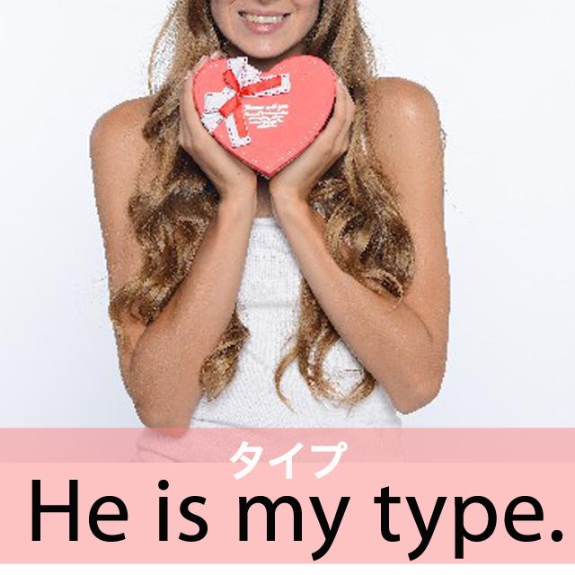 「タイプ」から学ぶ→ He's my type.