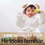 子供服「familiar ファミリア」から学ぶ→ He looks familiar.