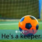 「キーパー」から学ぶ→ He's a keeper.